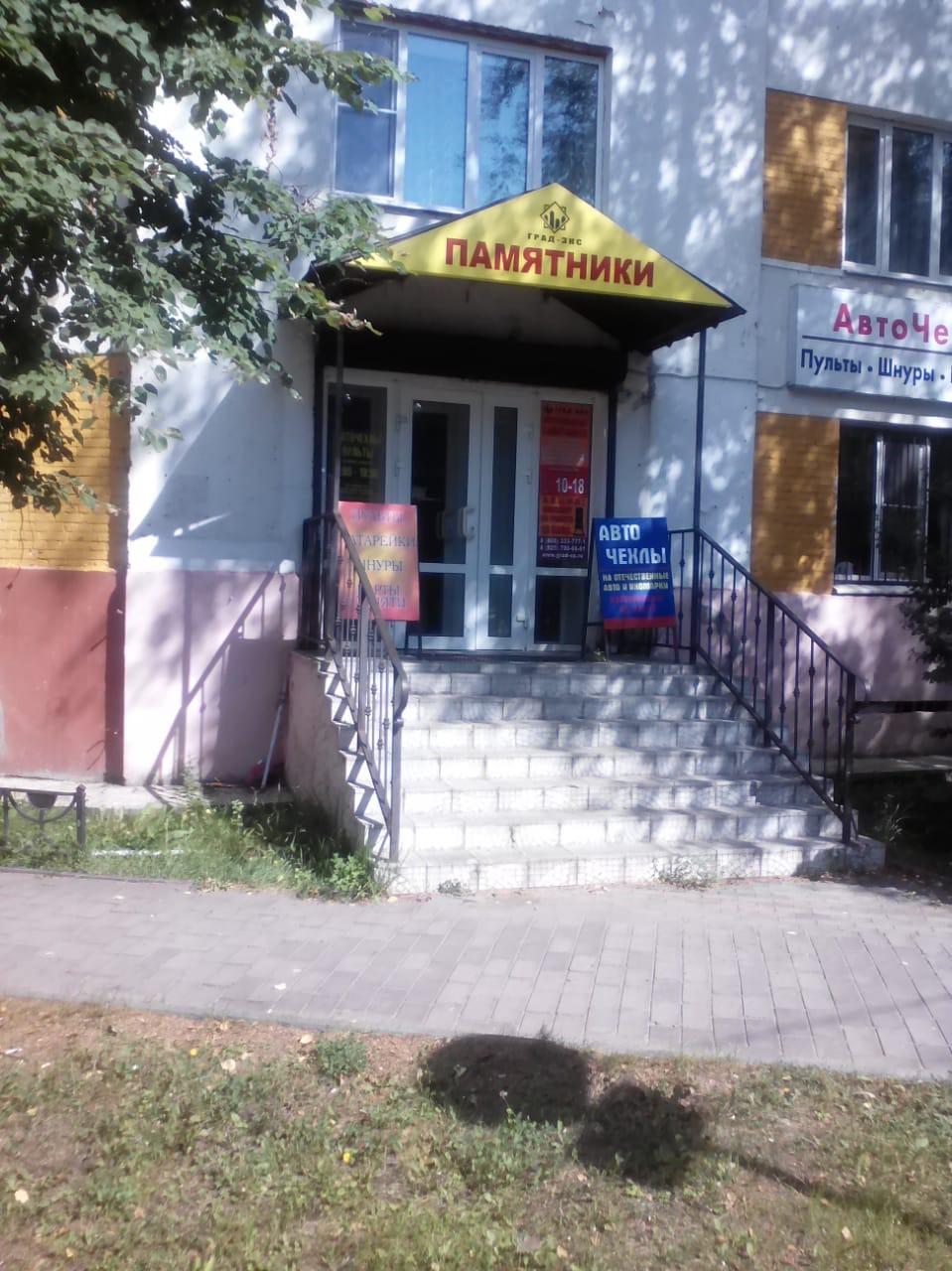 ул.милашенкова д.1