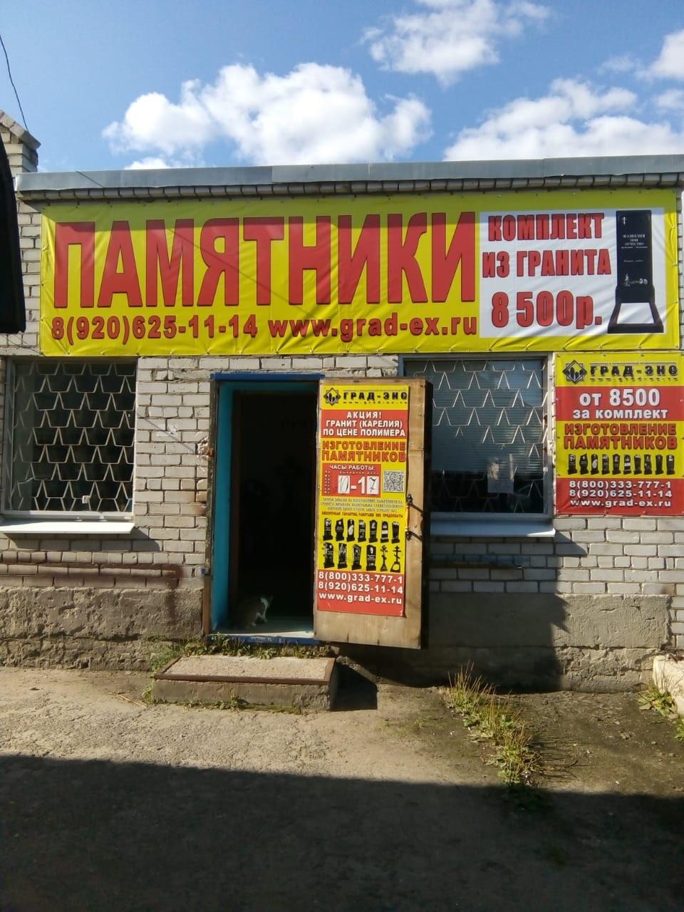 Памятники во владимире цены д цены памятники из красного гранита Обнинск
