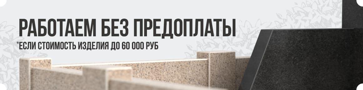 banner_main_predoplata