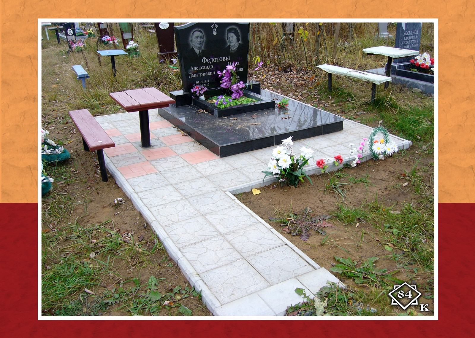 Комплекс Карельский гранит (В-84)